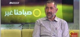 وقفة عرفة وعيد الاضحى - ابو ملحم كمال قبلان ، محمد دهامشة - صباحنا غير - 31-8-2017 -  قناة مساواة