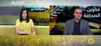 الأردن .. قتيلان على يد حارس السفارة الاسرائيلية - وائل عواد - صباحنا غير- 24-7-2017 - مساواة