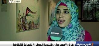 """تقرير : غزة: """"مهرجان قلنديا الدولي"""" لتعزيز الثقافة ، اخبار مساواة، 23-10-2018-مساواة"""