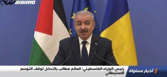رئيس الوزراء الفلسطيني: العالم مطالب بالتدخل لوقف التوسع الاستيطاني ،اخبارمساواة،04.11.2020،مساواة