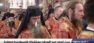 تقرير : بيت لحم: عيد الميلاد بمشاركة فلسطينية ودولية ،اخبار مساواة،7.1.2019، مساواة