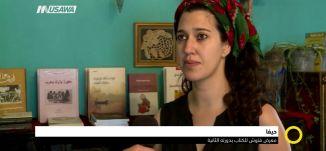 حبفا ..معرض فتوش للكتاب بدورته الثانية -  أسماء عزايزة - ،صباحنا غير،29.4.2018 ،قناة مساواة