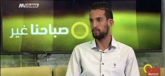 اخاء الناصرة فريق الشبيبة وانجاز مميز - ماهر حامد،مؤمن صالح ،محمد خطيب - صباحنا غير- 13-6-2017