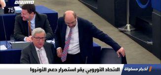 الاتحاد الأوروبي يقر استمرار دعم الأونروا  ،اخبار مساواة 02.10.2019، قناة مساواة