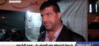 خيمة إعتصام ضد العنف في مجد الكروم ،تقرير،اخبار مساواة،28.4.2019،قناة مساواة
