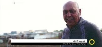 تقرير : في جسر الزرقاء : مواجهة يومية من أجل حياة كالحياة ! ،صباحنا غير،11-1-2019،مساواة