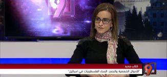 """""""الأحوال الشخصية والجندر: النساء الفلسطينيات في اسرائيل"""" - هبة يزبك  -#التاسعة -17-2-2017 - مساواة"""
