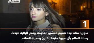 ب 60 ثانية - سوريا: فتاة تبدد هموم دمشق القديمة برقص الباليه في شوارعها -اخبار مساواة،31-8-2018