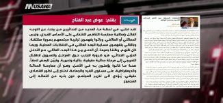 الانتخابات المحلية: بين الأمل الحداثي التحرري وعسف الواقع،عوض عبد الفتاح ،مترو الصحافة،5-11-2018