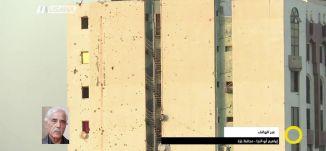 آمال قطاع غزة في المرحلة الحرجة والمستمرة ،إبراهيم أبو النجا،صباحنا غير،1-1-2019،مساواة