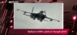 رأي اليوم : نتنياهو يؤكد لا مكان لاي وجود عسكري إيراني ،مترو الصحافة ،29.5.2018، قناة مساواة