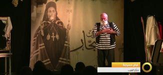 """تقرير -  مسرحية """"حجّار العرب"""" - 8-12-2016- #صباحنا_غير- قناة مساواة الفضائية"""