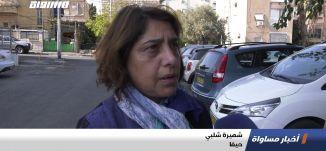 حيفا: تحريض نتنياهو في رأي الشارع، تقرير،اخبار مساواة،24.11.2019،قناة مساواة