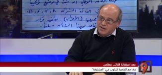 """""""المشتركة"""" واتفاقية التناوب بعد استقالة النائب غطّاس ! - محمد زيدان - #التاسعة - 17-3-2017 - مساواة"""