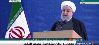 روحاني: إيران ستواصل تصدير النفط،الكاملة،اخبار مساواة ،30-4-2019،قناة مساواة