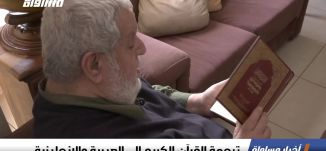 ترجمة القرآن الكريم إلى العبرية والإنجليزية ،تقرير،اخبار مساواة،30.4.2019،قناة مساواة