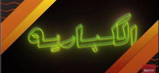 الكباريه في حيفا! - أخبار مستعجلة -ح11-  الباكستيج - 7_1_2018 - قناة مساواة الفضائية