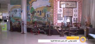 متحف اكاديمية القاسمي - 7-10-2015 - قناة مساواة الفضائية - Musawa Channel