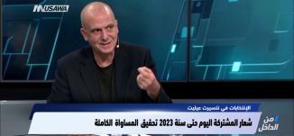 """الصوت العربي في الانتخابات البلدية في """"نتسيرت عيليت"""" وحيفا.،الكاملة،من الداخل -13-10-2018"""