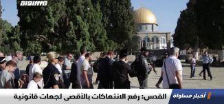 القدس: رفع الانتهاكات بالأقصى لجهات قانونية ،اخبار مساواة ،08.01.2020،قناة مساواة الفضائية
