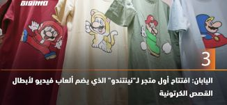 """60 ثانية -اليابان: افتتاح أول متجر لـ""""""""نينتندو"""""""" الذي يضم ألعاب فيديو لأبطال القصص الكرتونية ،20.11"""