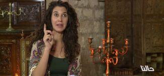 المشردون في المجتمع العربي - ج 1 - د. نهاد علي و سلوى سالم - #حالنا - قناة مساواة الفضائية