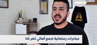 مبادرات رمضانية تجمع أهالي كفر كنا،بانوراما مساواة،05.05.2020