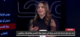 رغد باير اول لاعبة كرة قدم عربية في فريق بيتار القدس والنشطاء يعلّقون -رغد باير،المحتوى2019، 04.11