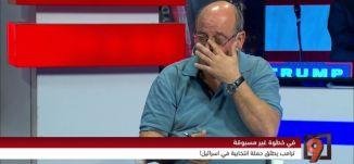 ترامب يطلق حملته الانتخابية في اسرائيل ! - محمد زيدان - 25-10-2016- #التاسعة - مساواة