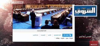 الشروق: الإعلام السعودي تجاهل القمة الإسلامية !  - مترو الصحافة،15.12.17 - قناة مساواة الفضائية