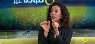 ادارة الأولويات في الحياة - أميرة عزب - #صباحنا غير -10-3-2017 - قناة مساواة الفضائية