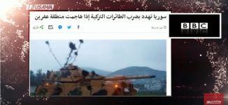 بي بي سي :  سوريا تهدد بضرب الطائرات التركية إذا هاجمت منطقة عفرين  ،مترو الصحافة،  18.1.2018