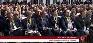خطاب المصالحة والثوابت الوطنية؛ مؤتمر فتح وخطاب الرئيس - محمد زيدان- 2-12-2016- #التاسعة