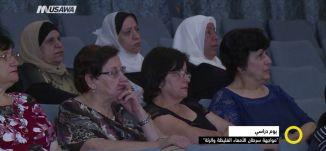 """تقرير -""""مواجهة سرطان الأمعاء الغليظة والرئة""""- نورهان ابو ربيع -  صباحنا غير- 26-5-2017- مساواة"""
