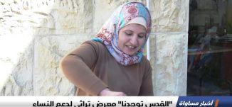"""""""القدس توحدنا"""" معرض تراثي لدعم النساء ،تقرير،اخبار مساواة،19.3.2019، مساواة"""