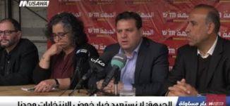 حزب الجبهة يدعو للحفاظ على القائمة المشتركة ولا يستبعد خوض الانتخابات منفردا،الكاملة،7-2-2019