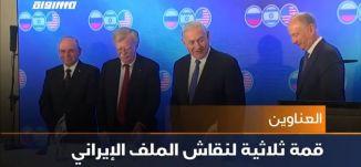 قمة ثلاثية لنقاش الملف الإيراني،اخبار مساواة ،25-06-2019،قتاة مساواة