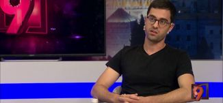 """آلة كمان تتحول الى """"خطر أمني"""" على اسرائيل في طائرة ال عال؟- هشام خوري - 12-7-2016-#التاسعة - مساواة"""
