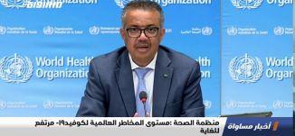 منظمة الصحة :مستوى المخاطر العالمية لكوفيد-19 مرتفع للغاية،اخبار مساواة،02.08.2020.،مساواة