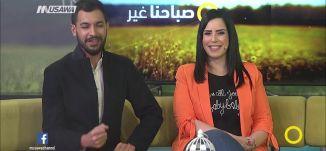 معايدة عيد الفطر السعيد ،صباحنا غير، 17-6-2018- مساواة