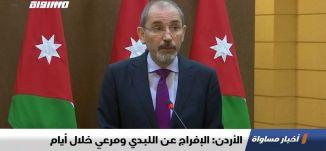 الأردن: الإفراج عن اللبدي ومرعي خلال أيام،الكاملة،اخبار مساواة ،04.11.19،مساواة