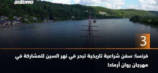 ب 60 ثانية-فرنسا: سفن شراعية تاريخية تبحر في نهر السين للمشاركة في مهرجان روان أرمادا،2019،06.14
