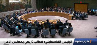 الرئيس الفلسطيني: خطاب تاريخي بمجلس الأمن،الكاملة،اخبار مساواة ،11،02.2020،مساواة