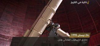 إطلاق التلسكوب الفضائي هابل ، ذاكرة في التاريخ،في مثل هذا اليوم ،24.4.2018 ،قناة مساواة
