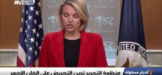 منظمة التحرير تدين التحريض على الخان الأحمر، اخبار مساواة، 3-10-2018-مساواة