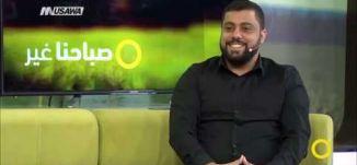 المادة الإعلانية : ترويج تحريض واستغلال ،علاء اغبارية ،صباحنا غير،2-11-2018،مساواة