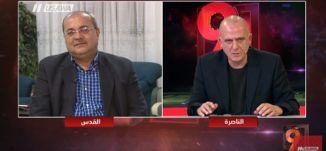 النائب احمد الطيبي في حوار الموسم بصراحة وجرأة ! - الكاملة - التاسعة -9.2.2018- قناة مساواة
