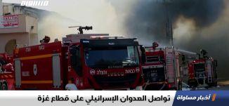 تواصل العدوان الإسرائيلي على قطاع غزة ،اخبار مساواة 13.11.2019، قناة مساواة