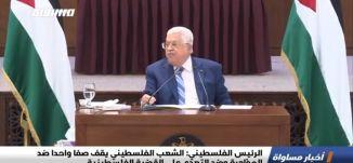 الرئيس الفلسطيني:الشعب الفلسطيني يقف صفا واحدا ضدالمؤامرة وضد التعدي على القضية الفلسطينية،اخبار18.8