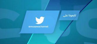 برومو - مواقع التواصل الاجتماعي -  قناة مساواة الفضائية - Musawa Channel